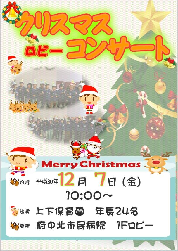 H30クリスマスコンサート(保育所)