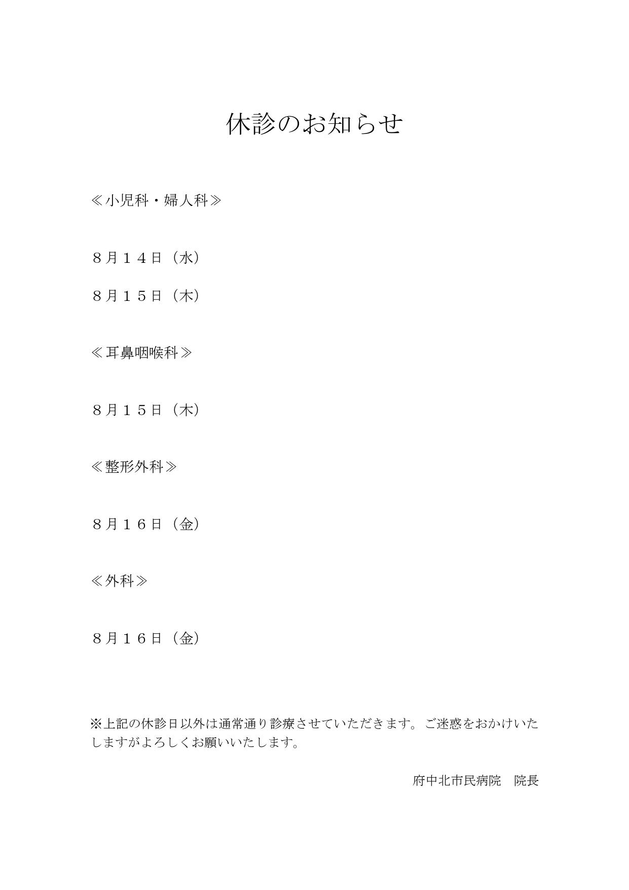 休診のお知ら1_page-0001